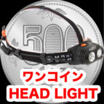 通常3,000円以上のヘッドライトがワンコイン!?その実力が気になる!の巻