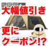 小川の高級テントを物凄くオトクに手に入れる方法を発見!の巻