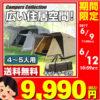 4〜5人サイズで9,990円!色々なテントがあるけど、正直これで良くね?の巻