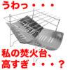 え、まだピコグリル買ってるの…?コピー品を約2000円で手に入れる方法を発見!