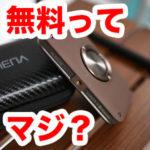 【6月限定】LUMENA2の限定モデルが無料で手に入るチャンス!?の、乗り込めー!!!